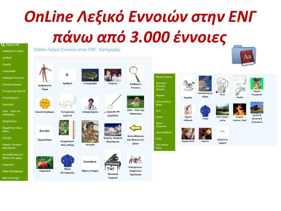 OnLine Λεξικό Εννοιών στην ΕΝΓ πάνω από 3.000 έννοιες π