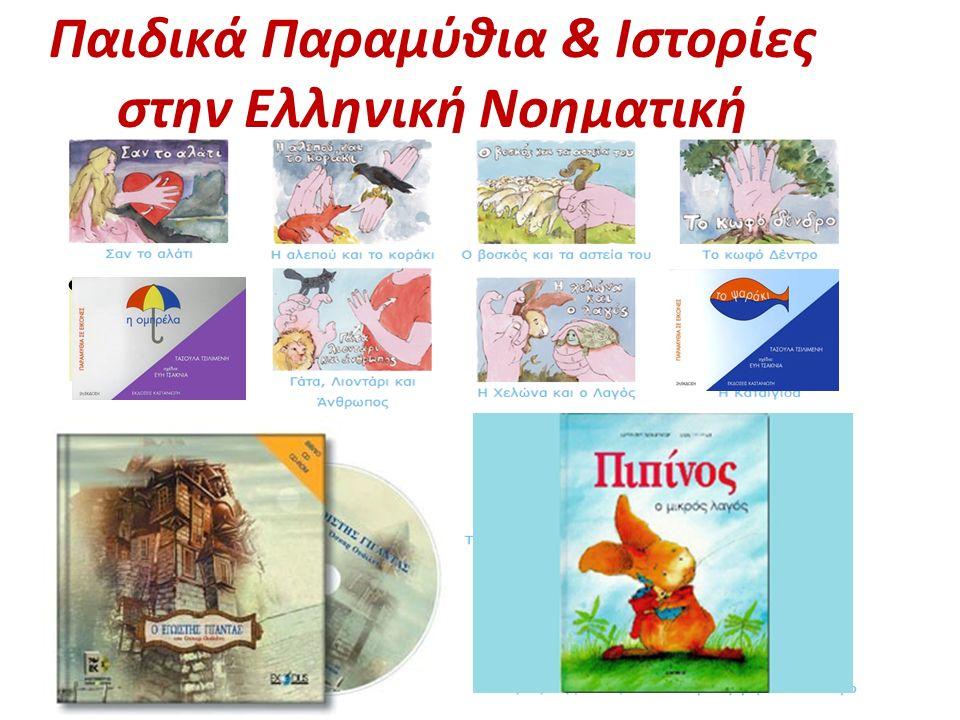 Παιδικά Παραμύθια & Ιστορίες στην Ελληνική Νοηματική