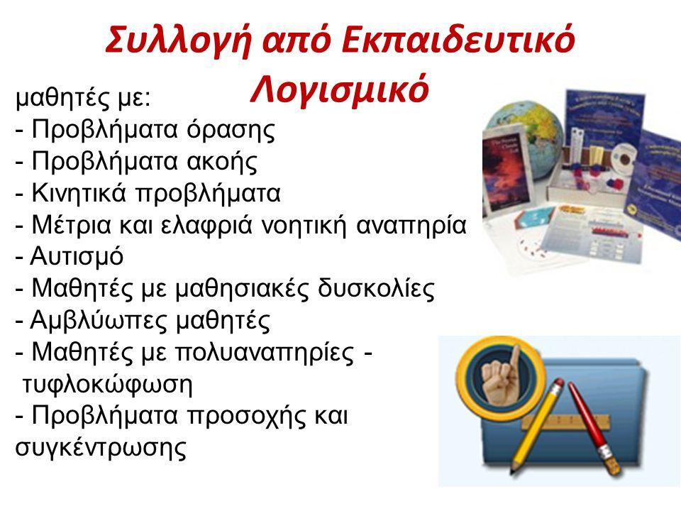 Συλλογή από Εκπαιδευτικό Λογισμικό μαθητές με: - Προβλήματα όρασης - Προβλήματα ακοής - Κινητικά προβλήματα - Μέτρια και ελαφριά νοητική αναπηρία - Αυτισμό - Μαθητές με μαθησιακές δυσκολίες - Αμβλύωπες μαθητές - Μαθητές με πολυαναπηρίες - τυφλοκώφωση - Προβλήματα προσοχής και συγκέντρωσης