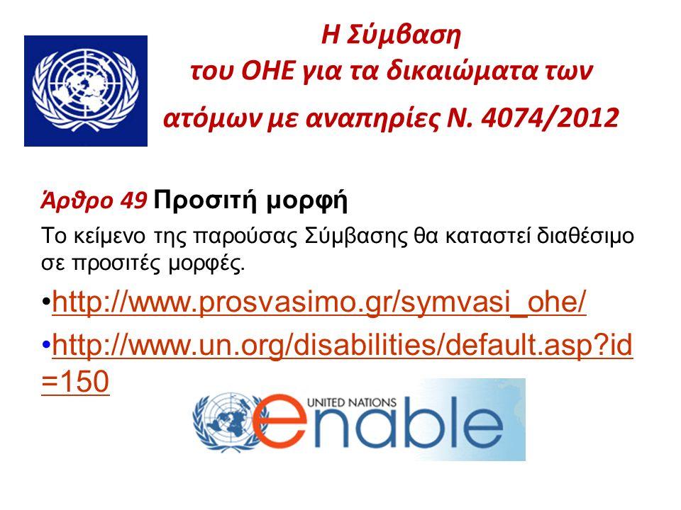 Η Σύμβαση του ΟΗΕ για τα δικαιώματα των ατόμων με αναπηρίες Ν.
