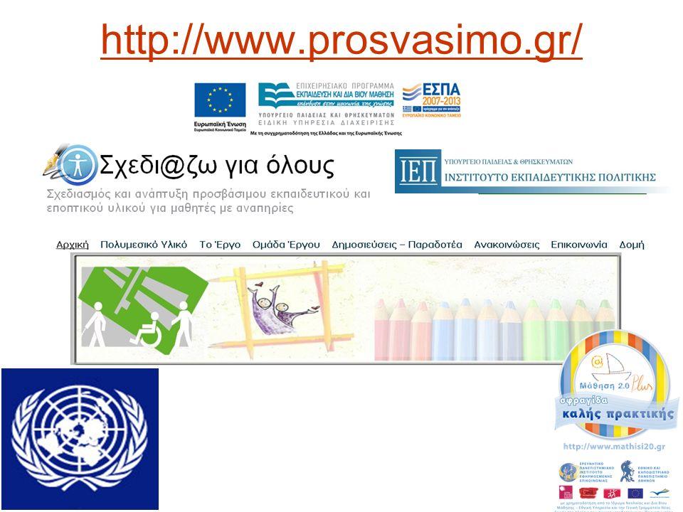 http://www.prosvasimo.gr/