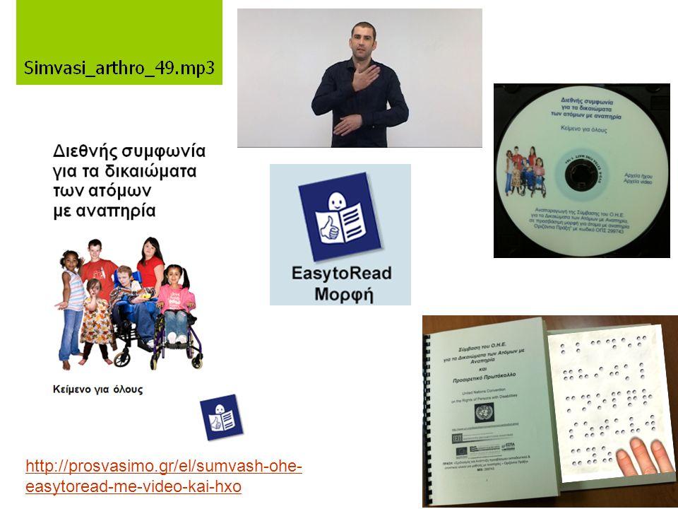 http://prosvasimo.gr/el/sumvash-ohe- easytoread-me-video-kai-hxo