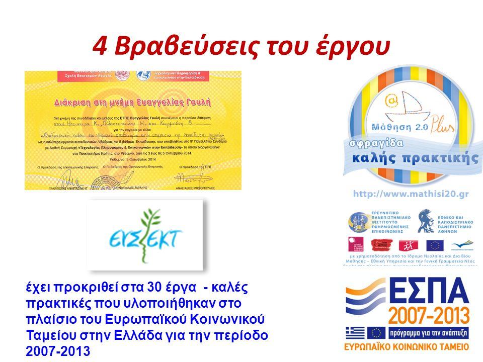 4 Βραβεύσεις του έργου έχει προκριθεί στα 30 έργα - καλές πρακτικές που υλοποιήθηκαν στο πλαίσιο του Ευρωπαϊκού Κοινωνικού Ταμείου στην Ελλάδα για την περίοδο 2007-2013