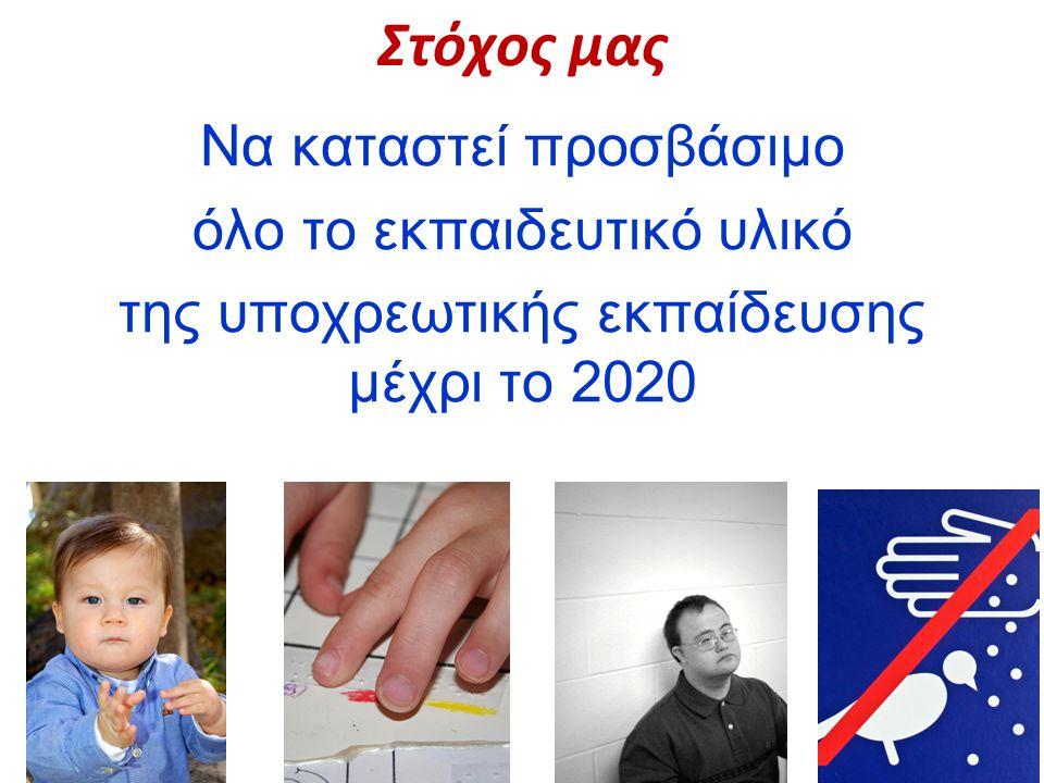 Στόχος μας Να καταστεί προσβάσιμο όλο το εκπαιδευτικό υλικό της υποχρεωτικής εκπαίδευσης μέχρι το 2020