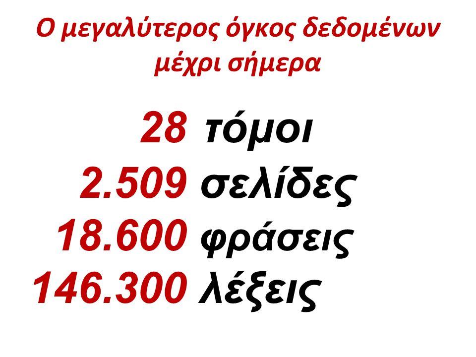 Ο μεγαλύτερος όγκος δεδομένων μέχρι σήμερα 28 τόμοι 2.509 σελίδες 18.600 φράσεις 146.300 λέξεις