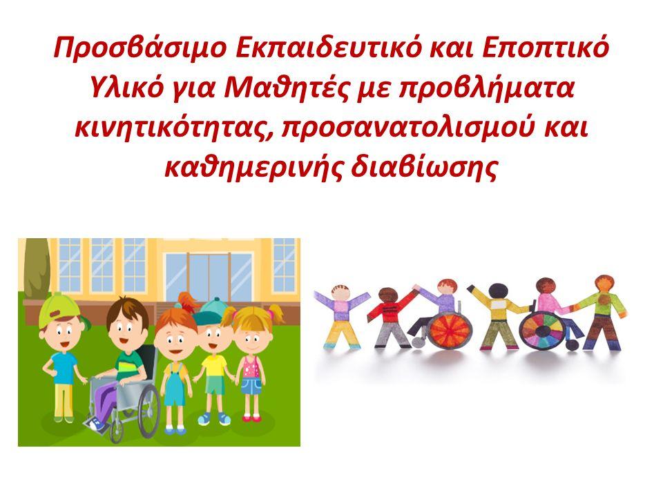 Προσβάσιμο Εκπαιδευτικό και Εποπτικό Υλικό για Μαθητές με προβλήματα κινητικότητας, προσανατολισμού και καθημερινής διαβίωσης