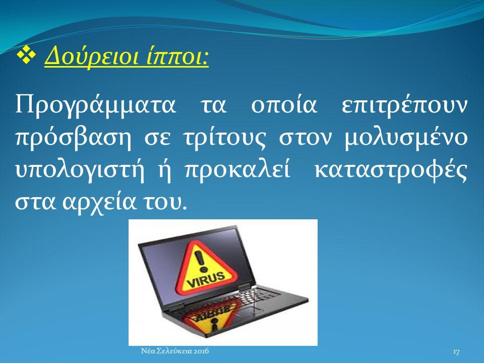  Δούρειοι ίπποι: Προγράμματα τα οποία επιτρέπουν πρόσβαση σε τρίτους στον μολυσμένο υπολογιστή ή προκαλεί καταστροφές στα αρχεία του.