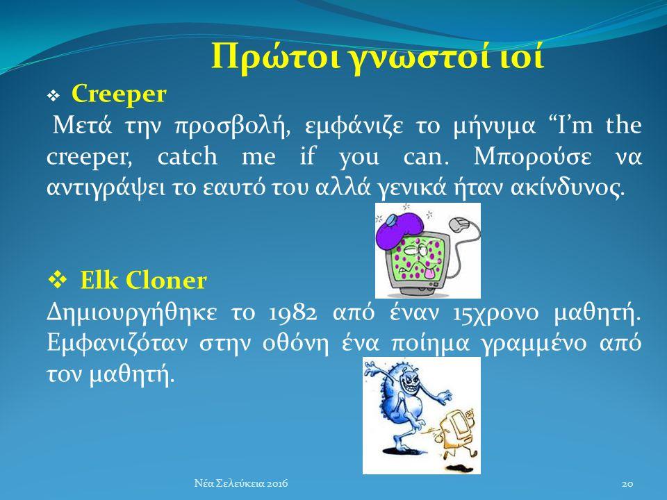 Πρώτοι γνωστοί ιοί  Creeper Μετά την προσβολή, εμφάνιζε το μήνυμα I'm the creeper, catch me if you can.