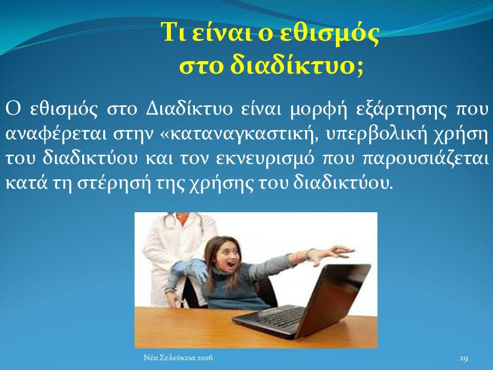 Τι είναι ο εθισμός στο διαδίκτυο; Ο εθισμός στο Διαδίκτυο είναι μορφή εξάρτησης που αναφέρεται στην «καταναγκαστική, υπερβολική χρήση του διαδικτύου και τον εκνευρισμό που παρουσιάζεται κατά τη στέρησή της χρήσης του διαδικτύου.