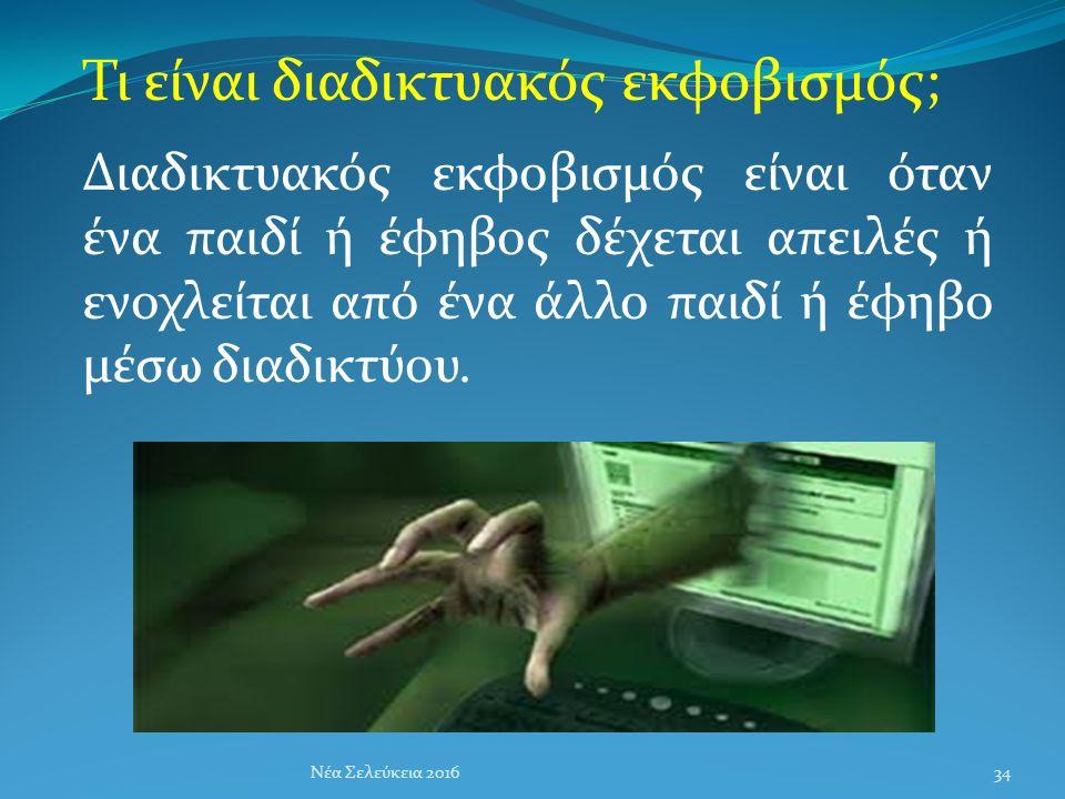 Τι είναι διαδικτυακός εκφοβισμός; Διαδικτυακός εκφοβισμός είναι όταν ένα παιδί ή έφηβος δέχεται απειλές ή ενοχλείται από ένα άλλο παιδί ή έφηβο μέσω διαδικτύου.
