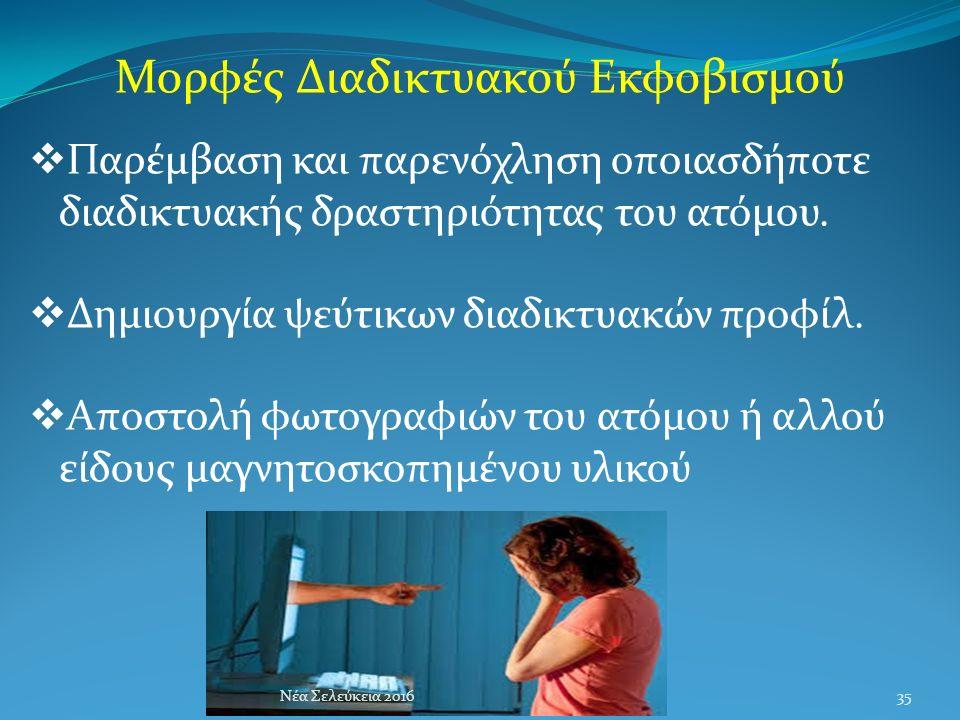 Μορφές Διαδικτυακού Εκφοβισμού  Παρέμβαση και παρενόχληση οποιασδήποτε διαδικτυακής δραστηριότητας του ατόμου.