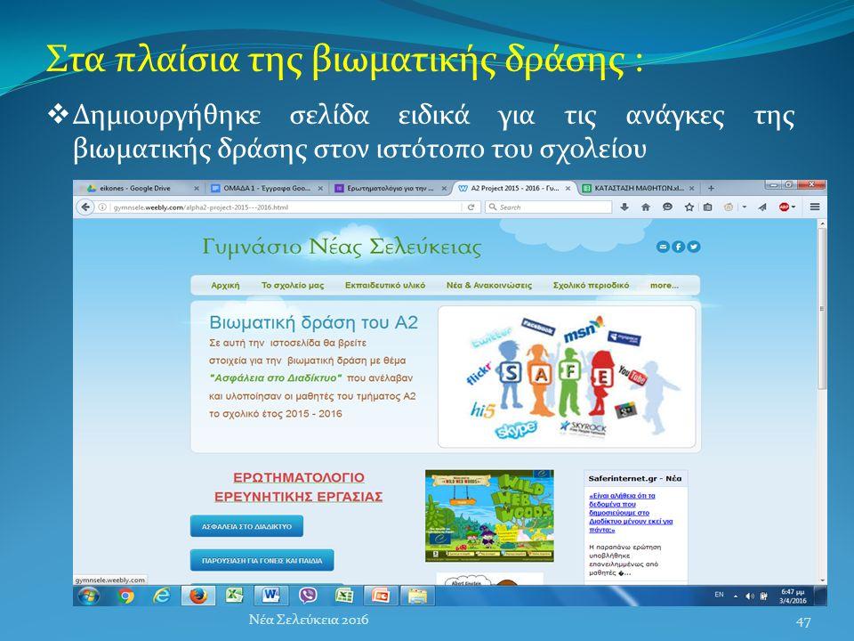 Στα πλαίσια της βιωματικής δράσης :  Δημιουργήθηκε σελίδα ειδικά για τις ανάγκες της βιωματικής δράσης στον ιστότοπο του σχολείου Νέα Σελεύκεια 201647