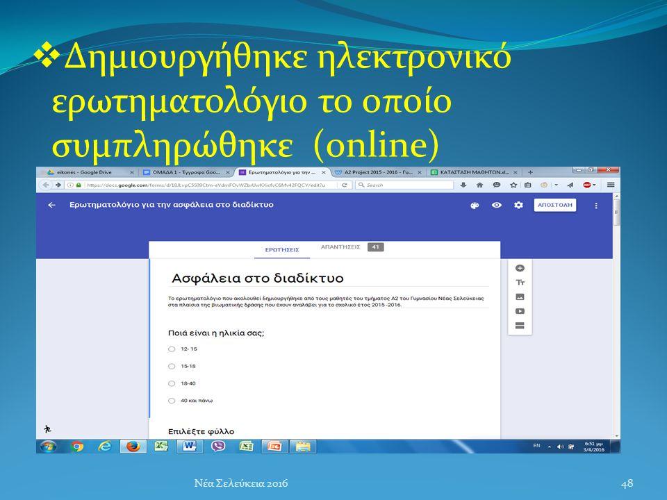  Δημιουργήθηκε ηλεκτρονικό ερωτηματολόγιο το οποίο συμπληρώθηκε (online) Νέα Σελεύκεια 201648
