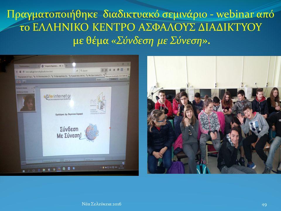 Πραγματοποιήθηκε διαδικτυακό σεμινάριο - webinar από το ΕΛΛΗΝΙΚΟ ΚΕΝΤΡΟ AΣΦΑΛΟΥΣ ΔΙΑΔΙΚΤΥΟΥ με θέμα «Σύνδεση με Σύνεση».