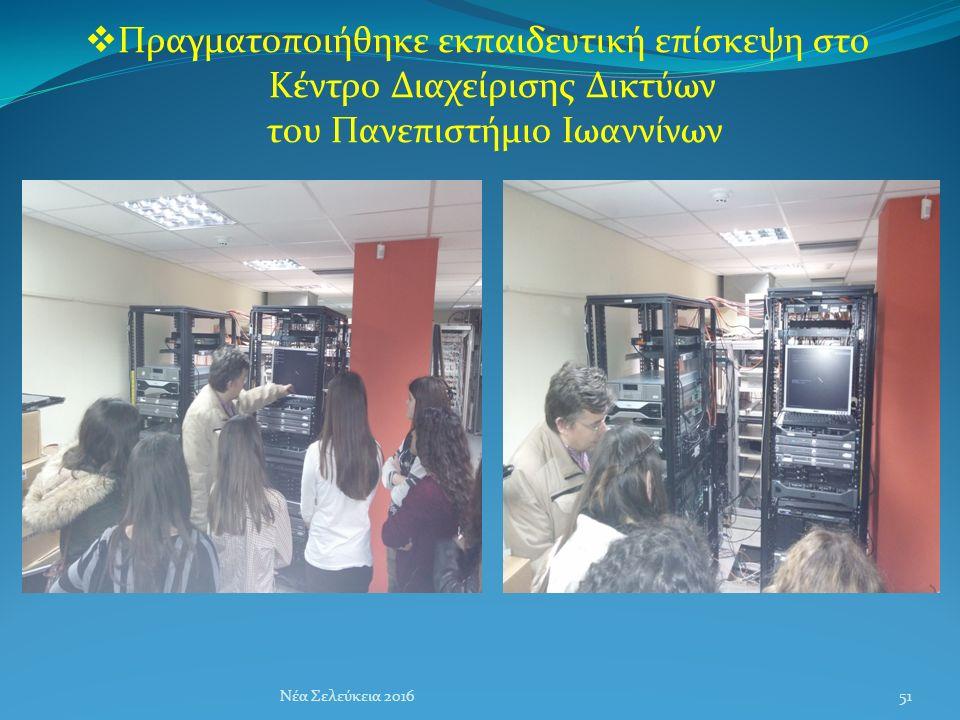 Πραγματοποιήθηκε εκπαιδευτική επίσκεψη στο Κέντρο Διαχείρισης Δικτύων του Πανεπιστήμιο Ιωαννίνων Νέα Σελεύκεια 201651
