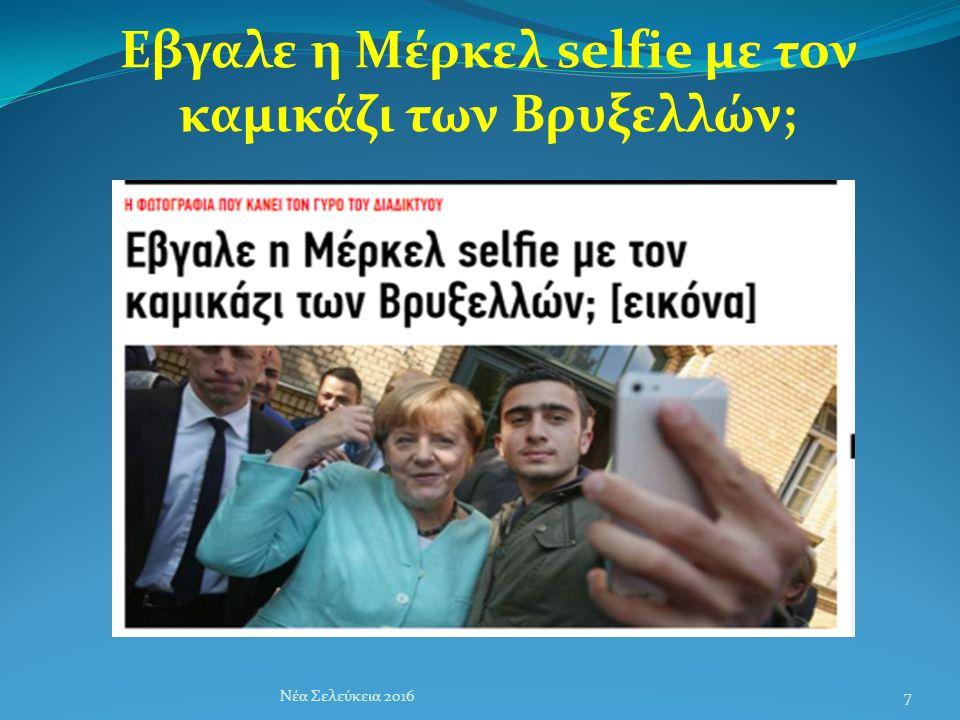 Εβγαλε η Μέρκελ selfie με τον καμικάζι των Βρυξελλών; Νέα Σελεύκεια 20167