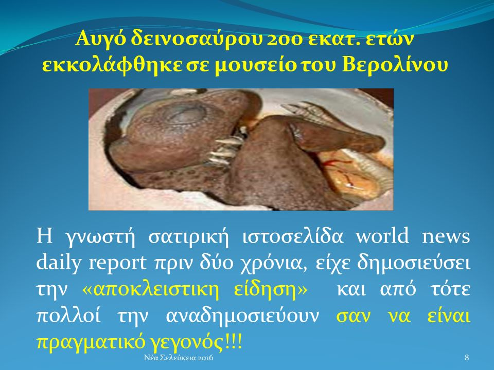 Αυγό δεινοσαύρου 200 εκατ.