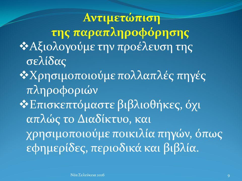  Πραγματοποιήθηκε ενημέρωση για την ασφάλεια στο διαδίκτυο από αξιωματικούς της Αστυνομικής Διεύθυνσης Θεσπρωτίας.