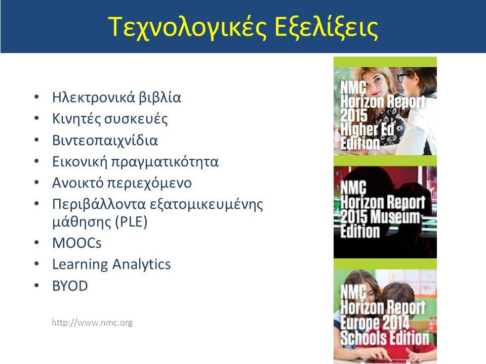 Τεχνολογικές Εξελίξεις Ηλεκτρονικά βιβλία Κινητές συσκευές Βιντεοπαιχνίδια Εικονική πραγματικότητα Ανοικτό περιεχόμενο Περιβάλλοντα εξατομικευμένης μάθησης (PLE) MOOCs Learning Analytics BYOD http://www.nmc.org