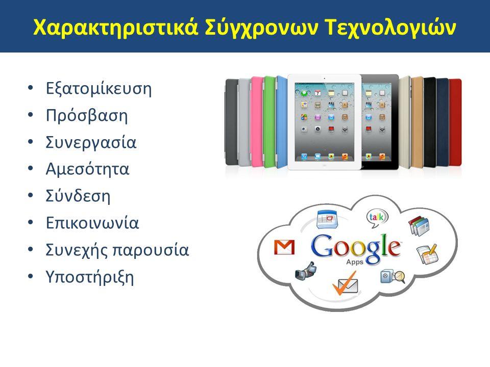 Χαρακτηριστικά Σύγχρονων Τεχνολογιών Εξατομίκευση Πρόσβαση Συνεργασία Αμεσότητα Σύνδεση Επικοινωνία Συνεχής παρουσία Υποστήριξη