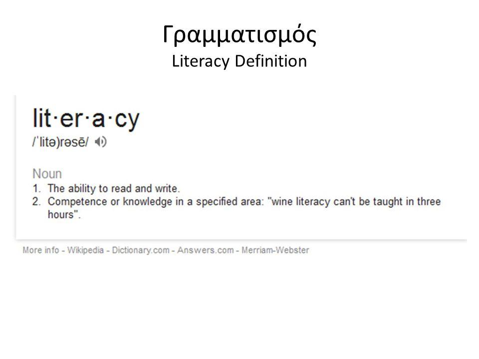 Γραμματισμός Literacy Definition