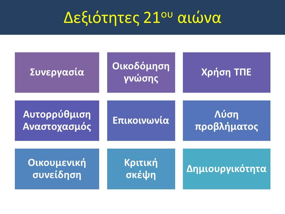 Δεξιότητες 21 ου αιώνα