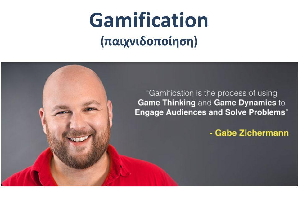 Gamification (παιχνιδοποίηση)