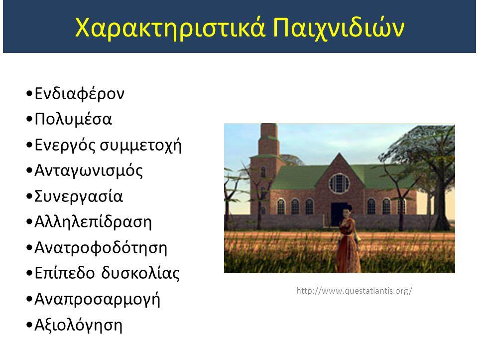 Χαρακτηριστικά Παιχνιδιών Ενδιαφέρον Πολυμέσα Ενεργός συμμετοχή Ανταγωνισμός Συνεργασία Αλληλεπίδραση Ανατροφοδότηση Επίπεδο δυσκολίας Αναπροσαρμογή Αξιολόγηση http://www.questatlantis.org/
