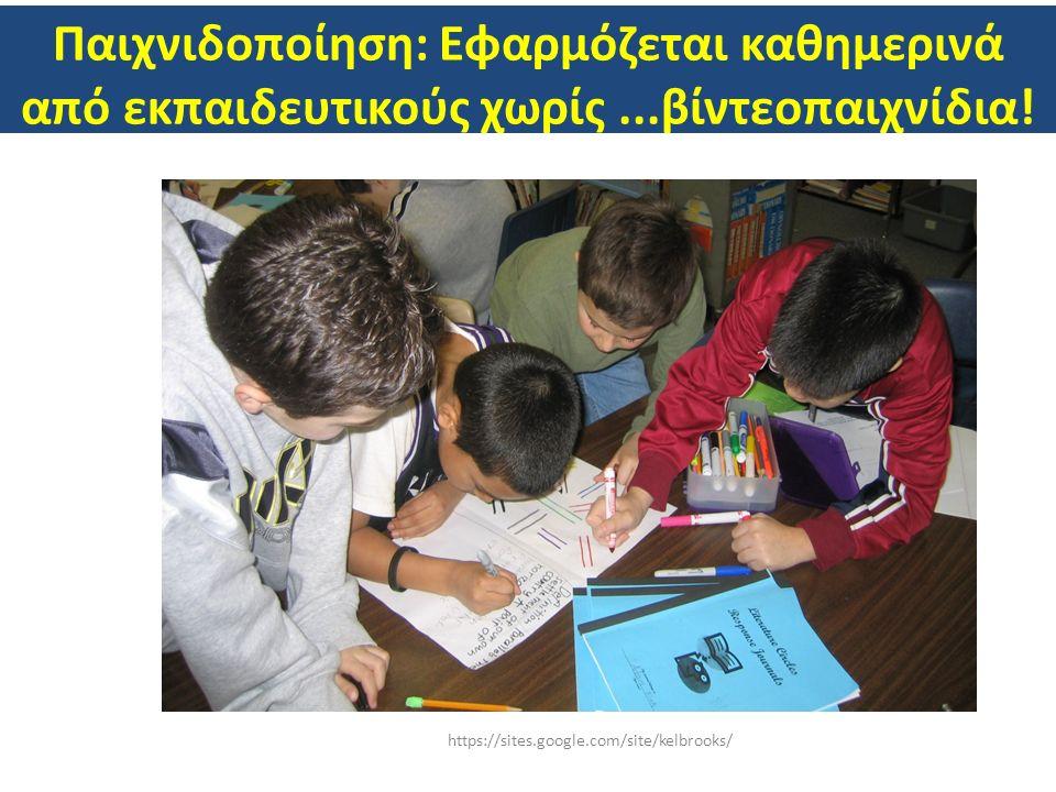 Παιχνιδοποίηση: Εφαρμόζεται καθημερινά από εκπαιδευτικούς χωρίς...βίντεοπαιχνίδια.
