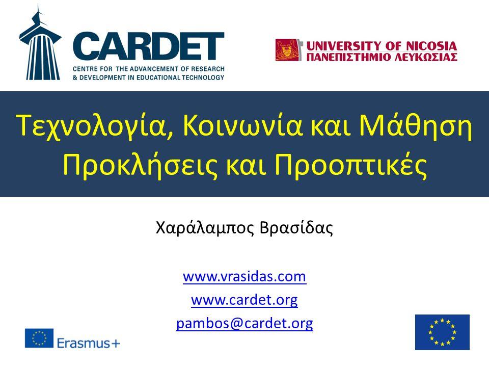 Τεχνολογία, Κοινωνία και Μάθηση Προκλήσεις και Προοπτικές Χαράλαμπος Βρασίδας www.vrasidas.com www.cardet.org pambos@cardet.org
