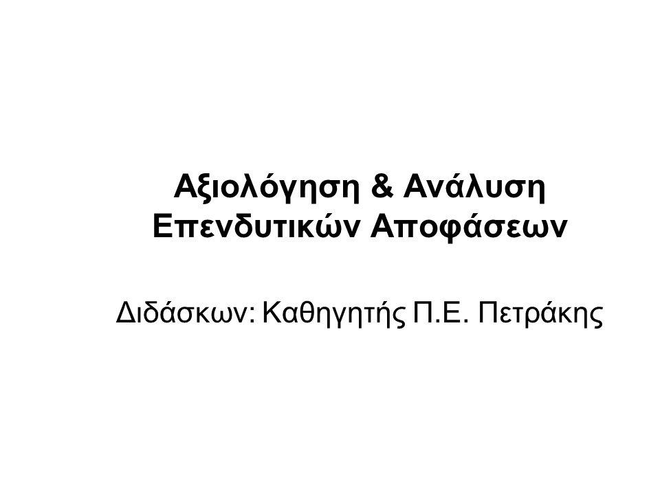 Αξιολόγηση & Ανάλυση Επενδυτικών Αποφάσεων Διδάσκων: Καθηγητής Π.Ε. Πετράκης
