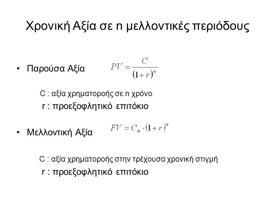 Χρονική Αξία σε n μελλοντικές περιόδους Παρούσα Αξία C : αξία χρηματοροής σε n χρόνο r : προεξοφλητικό επιτόκιο Μελλοντική Αξία C : αξία χρηματοροής στην τρέχουσα χρονική στιγμή r : προεξοφλητικό επιτόκιο