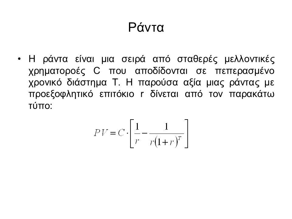 Ράντα Η ράντα είναι μια σειρά από σταθερές μελλοντικές χρηματοροές C που αποδίδονται σε πεπερασμένο χρονικό διάστημα Τ.