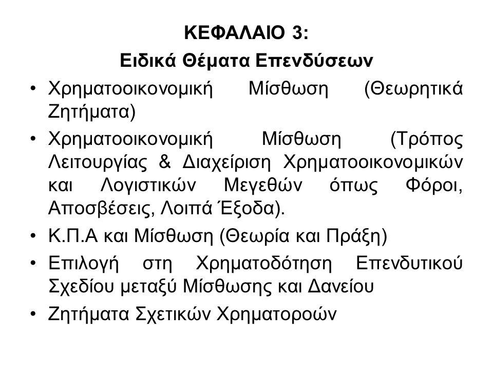 ΚΕΦΑΛΑΙΟ 3: Ειδικά Θέματα Επενδύσεων Χρηματοοικονομική Μίσθωση (Θεωρητικά Ζητήματα) Χρηματοοικονομική Μίσθωση (Τρόπος Λειτουργίας & Διαχείριση Χρηματοοικονομικών και Λογιστικών Μεγεθών όπως Φόροι, Αποσβέσεις, Λοιπά Έξοδα).