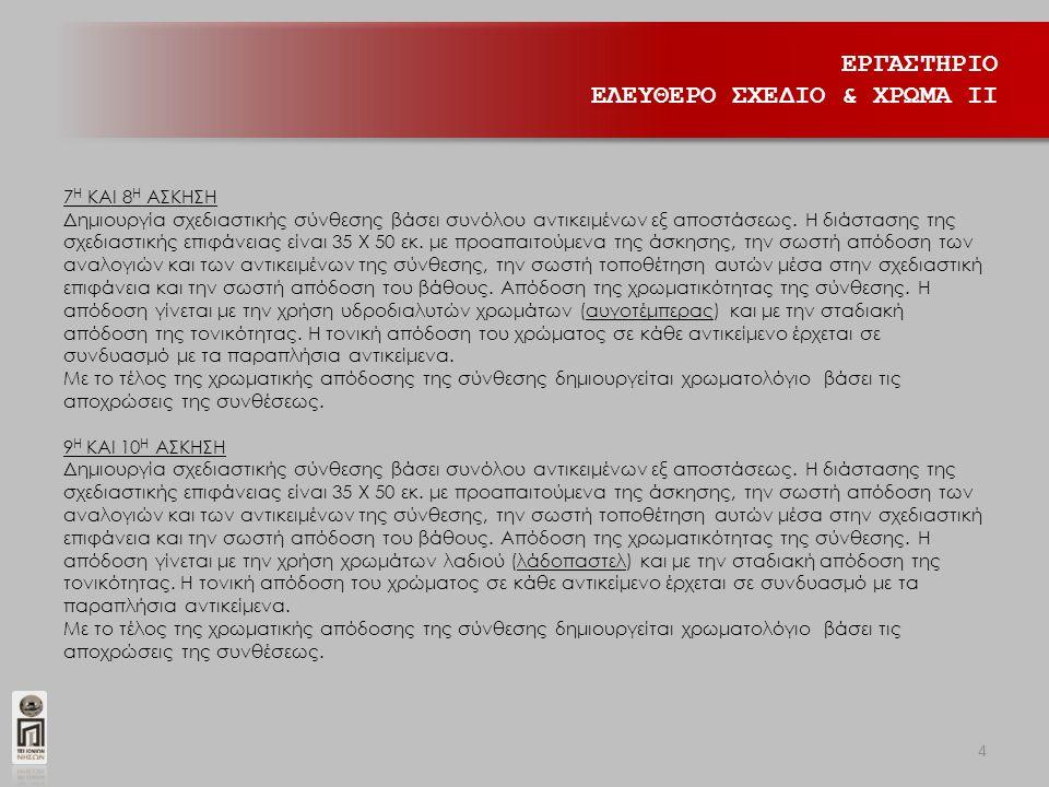 5 ΕΡΓΑΣΤΗΡΙΟ ΕΛΕΥΘΕΡΟ ΣΧΕΔΙΟ & ΧΡΩΜΑ ΙΙ ΕΡΓΑΣΤΗΡΙΟ ΕΛΕΥΘΕΡΟ ΣΧΕΔΙΟ & ΧΡΩΜΑ ΙΙ 11 Η ΑΣΚΗΣΗ Απόδοση χρωματικότητα αντικειμένων βάσει του χρώματος της τερακότας.