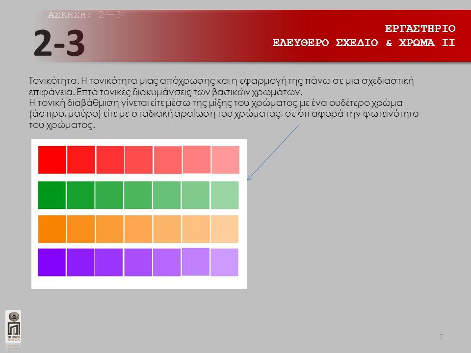 AΣΚΗΣΗ: 4 η,5 η,6 η 4-5-6 8 Δημιουργία σχεδιαστικής σύνθεσης βάσει συνόλου αντικειμένων εξ αποστάσεως.