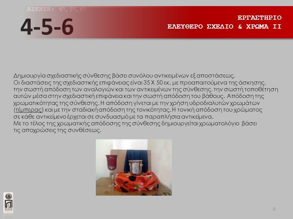 AΣΚΗΣΗ: 4,5,6 η 9 ΕΡΓΑΣΤΗΡΙΟ ΕΛΕΥΘΕΡΟ ΣΧΕΔΙΟ & ΧΡΩΜΑ ΙΙ ΕΡΓΑΣΤΗΡΙΟ ΕΛΕΥΘΕΡΟ ΣΧΕΔΙΟ & ΧΡΩΜΑ ΙΙ 4-5-6 Απόδοση της χρωματικότητας της σύνθεσης.