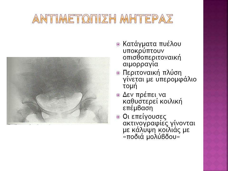  Κατάγματα πυέλου υποκρύπτουν οπισθοπεριτοναική αιμορραγία  Περιτοναική πλύση γίνεται με υπερομφάλιο τομή  Δεν πρέπει να καθυστερεί κοιλική επέμβαση  Οι επείγουσες ακτινογραφίες γίνονται με κάλυψη κοιλιάς με «ποδιά μολύβδου»