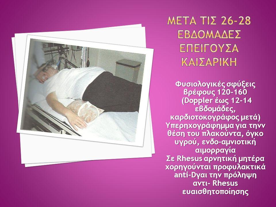 Φυσιολογικές σφύξεις βρέφους 120-160 (Doppler έως 12-14 εβδομάδες, καρδιοτοκογράφος μετά) (Doppler έως 12-14 εβδομάδες, καρδιοτοκογράφος μετά) Υπερηχο