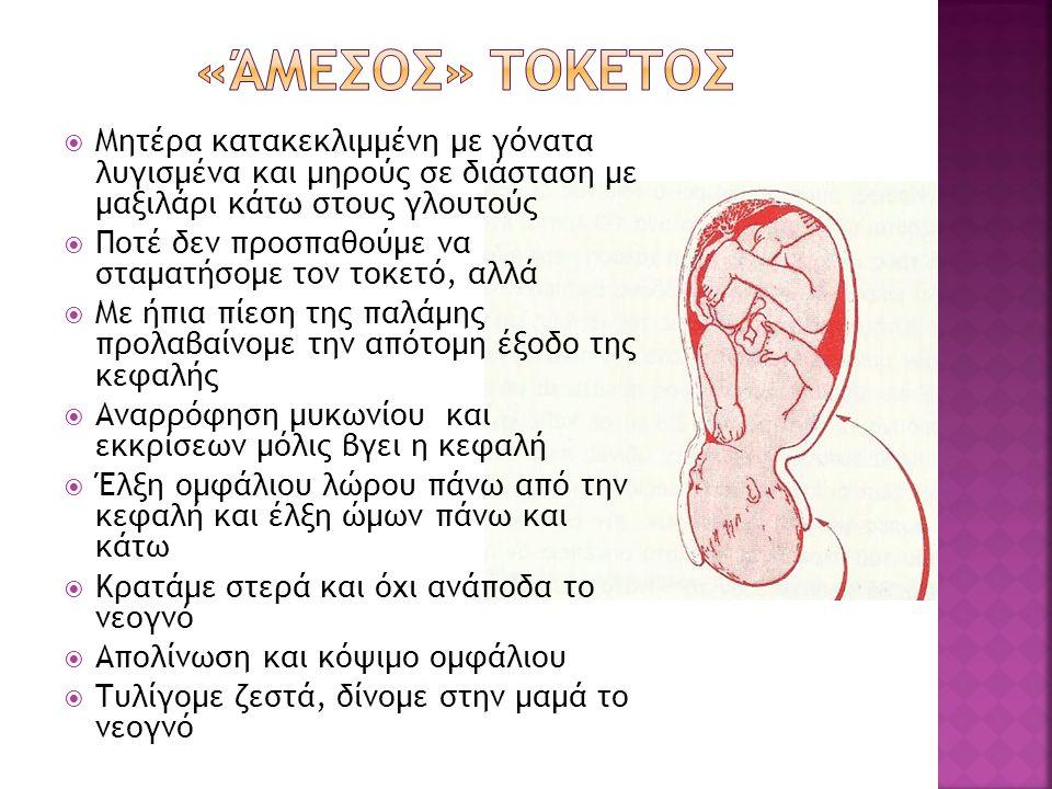 Φυσιολογικές σφύξεις βρέφους 120-160 (Doppler έως 12-14 εβδομάδες, καρδιοτοκογράφος μετά) (Doppler έως 12-14 εβδομάδες, καρδιοτοκογράφος μετά) Υπερηχογράφημμα για τηνν θέση του πλακούντα, όγκο υγρού, ενδο-αμνιοτική αιμορραγία Σε Rhesus αρνητική μητέρα χορηγούνται προφυλακτικά anti-Dγαι την πρόληψη αντι- Rhesus ευαισθητοποίησης