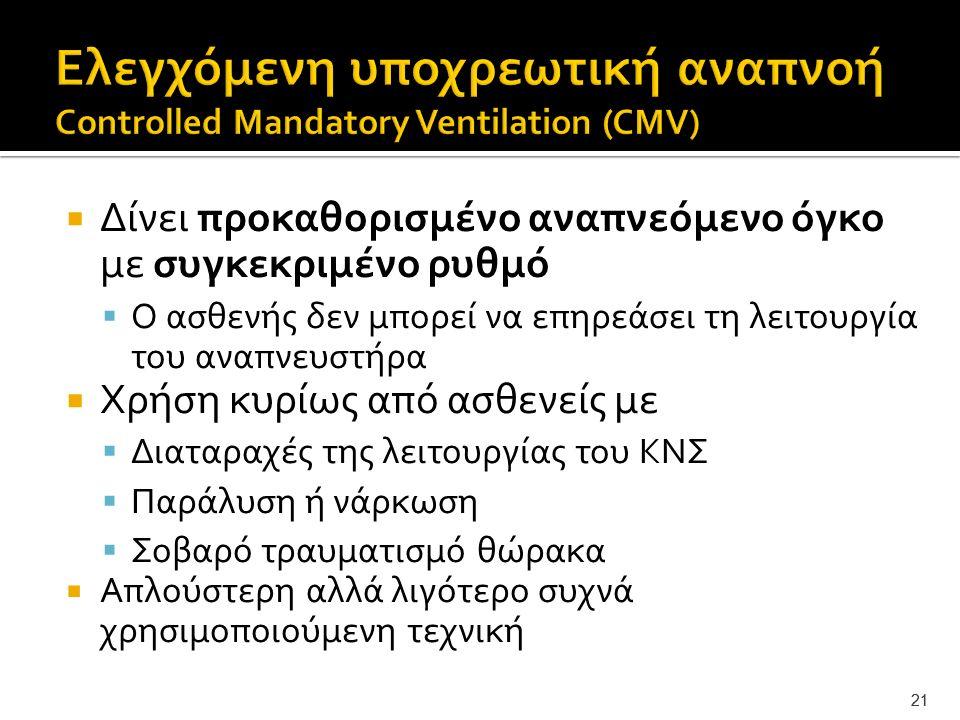 21  Δίνει προκαθορισμένο αναπνεόμενο όγκο με συγκεκριμένο ρυθμό  Ο ασθενής δεν μπορεί να επηρεάσει τη λειτουργία του αναπνευστήρα  Χρήση κυρίως από ασθενείς με  Διαταραχές της λειτουργίας του ΚΝΣ  Παράλυση ή νάρκωση  Σοβαρό τραυματισμό θώρακα  Απλούστερη αλλά λιγότερο συχνά χρησιμοποιούμενη τεχνική 21