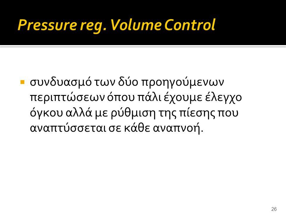  συνδυασμό των δύο προηγούμενων περιπτώσεων όπου πάλι έχουμε έλεγχο όγκου αλλά με ρύθμιση της πίεσης που αναπτύσσεται σε κάθε αναπνοή. 26