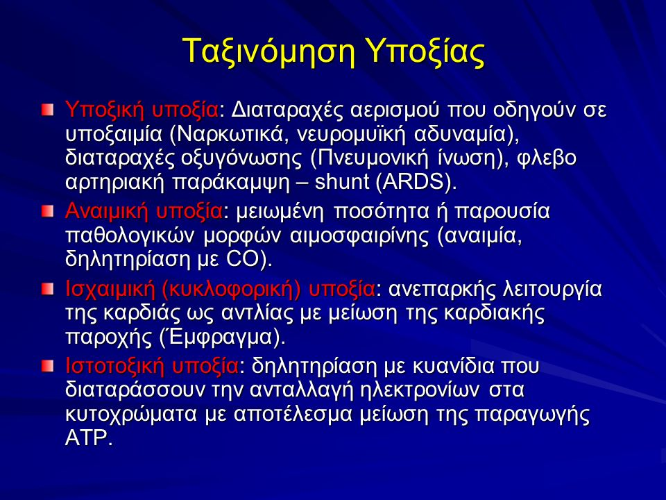 Ταξινόμηση Υποξίας Υποξική υποξία: Διαταραχές αερισμού που οδηγούν σε υποξαιμία (Ναρκωτικά, νευρομυϊκή αδυναμία), διαταραχές οξυγόνωσης (Πνευμονική ίνωση), φλεβο αρτηριακή παράκαμψη – shunt (ARDS).