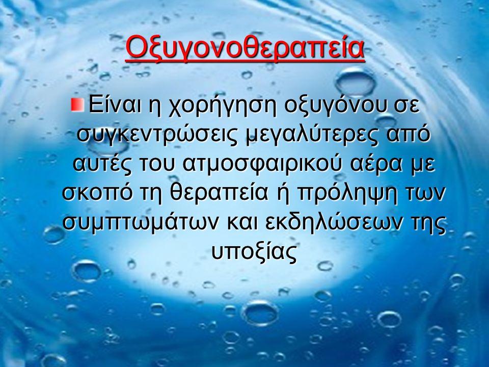 Οξυγονοθεραπεία Είναι η χορήγηση οξυγόνου σε συγκεντρώσεις μεγαλύτερες από αυτές του ατμοσφαιρικού αέρα με σκοπό τη θεραπεία ή πρόληψη των συμπτωμάτων και εκδηλώσεων της υποξίας
