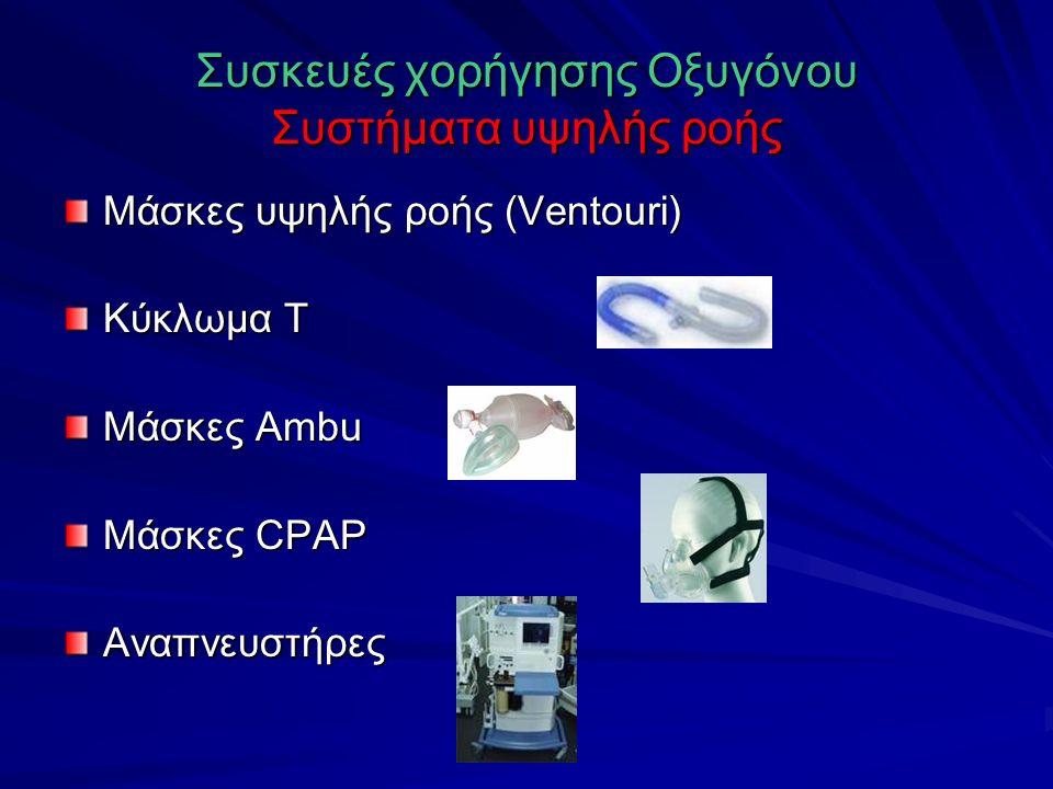 Συσκευές χορήγησης Οξυγόνου Συστήματα υψηλής ροής Μάσκες υψηλής ροής (Ventouri) Κύκλωμα Τ Μάσκες Ambu Μάσκες CPAP Αναπνευστήρες