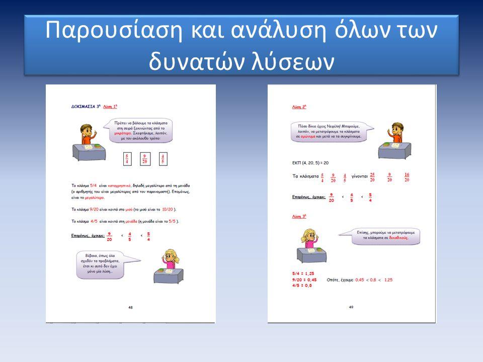 Παρουσίαση και ανάλυση όλων των δυνατών λύσεων