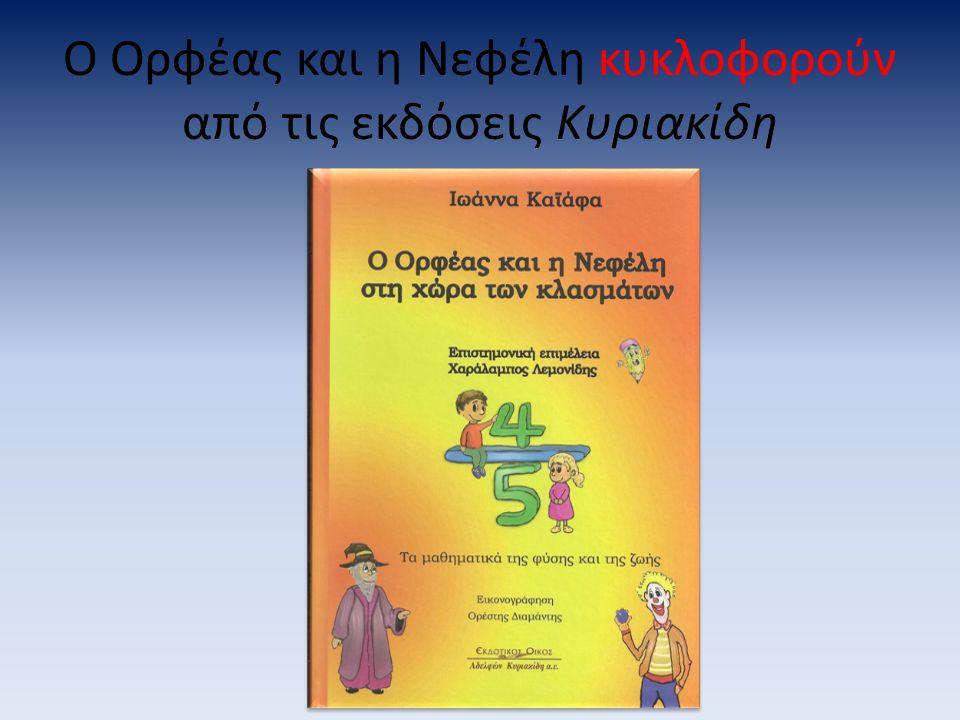 Ο Ορφέας και η Νεφέλη κυκλοφορούν από τις εκδόσεις Κυριακίδη