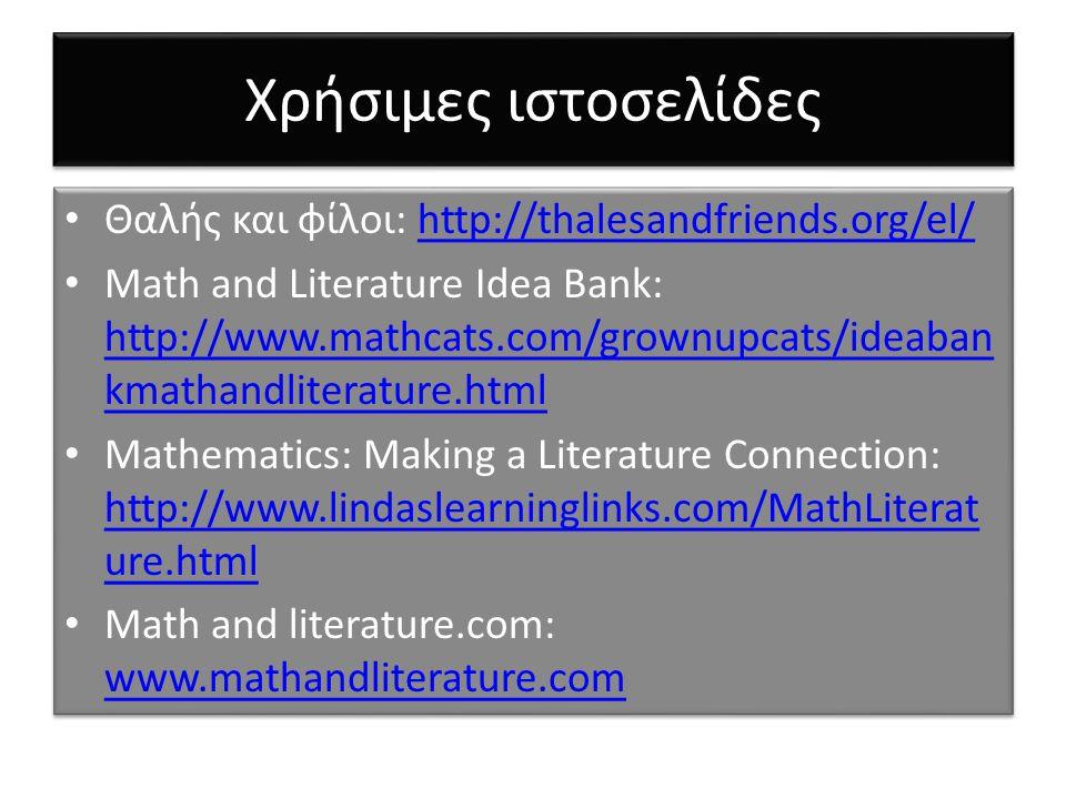 Χρήσιμες ιστοσελίδες Θαλής και φίλοι: http://thalesandfriends.org/el/http://thalesandfriends.org/el/ Math and Literature Idea Bank: http://www.mathcats.com/grownupcats/ideaban kmathandliterature.html http://www.mathcats.com/grownupcats/ideaban kmathandliterature.html Mathematics: Making a Literature Connection: http://www.lindaslearninglinks.com/MathLiterat ure.html http://www.lindaslearninglinks.com/MathLiterat ure.html Math and literature.com: www.mathandliterature.com www.mathandliterature.com Θαλής και φίλοι: http://thalesandfriends.org/el/http://thalesandfriends.org/el/ Math and Literature Idea Bank: http://www.mathcats.com/grownupcats/ideaban kmathandliterature.html http://www.mathcats.com/grownupcats/ideaban kmathandliterature.html Mathematics: Making a Literature Connection: http://www.lindaslearninglinks.com/MathLiterat ure.html http://www.lindaslearninglinks.com/MathLiterat ure.html Math and literature.com: www.mathandliterature.com www.mathandliterature.com