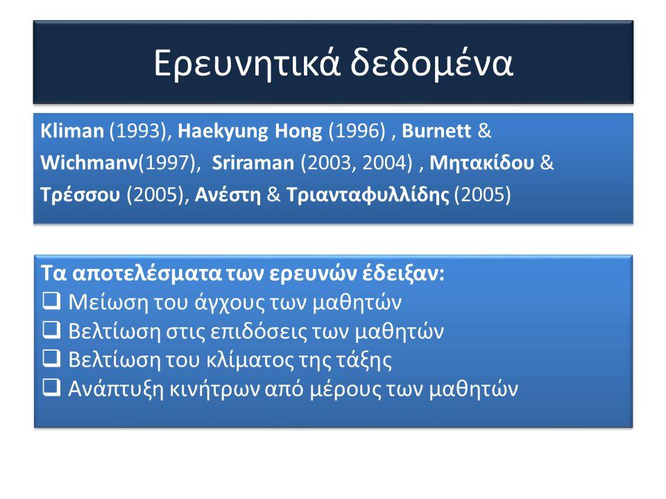 Τρόποι χρήσης των λογοτεχνικών κειμένων στη διδασκαλία των Μαθηματικών (1) Η ιστορία δίνεται στους μαθητές πριν τη διδασκαλία της μαθηματικής έννοιας.