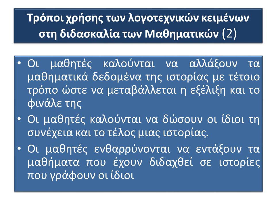 ΚΑΝΟΝΑΣ ΑΞΙΟΛΟΓΗΣΗΣ ΚΕΙΜΕΝΟΥ ΜΑΘΗΜΑΤΙΚΗΣ ΛΟΓΟΤΕΧΝΙΑΣ
